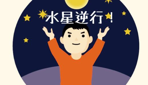 メール西洋占星術師が伝える、2020年に3回起こる、魚座、蟹座、蠍座の水星逆行の影響&対策