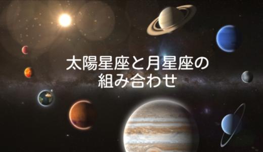太陽星座と月星座の組み合わせ