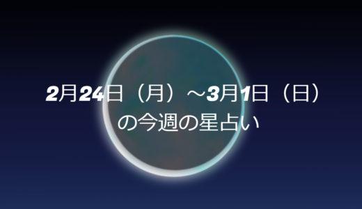 2月24日(月)~3月1日(日)の今週の星占い
