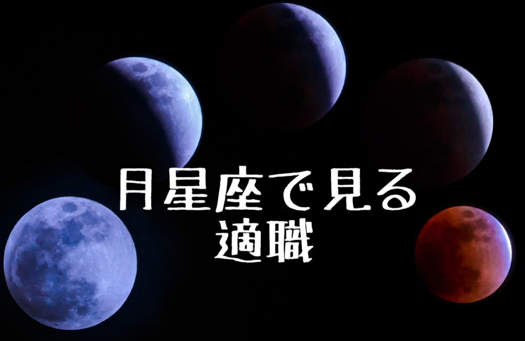 月星座で見る適職