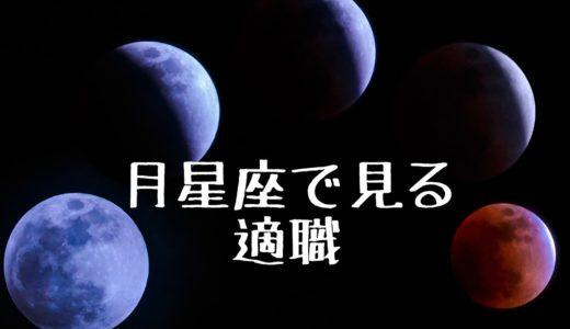 月星座で読み取る、ホロスコープで適職を見つける方法