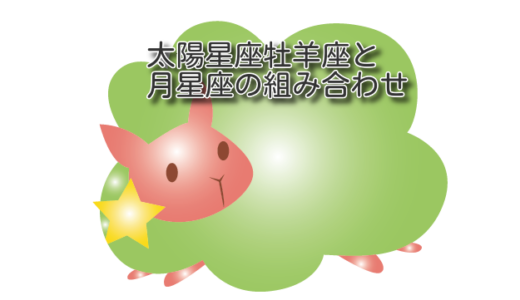 【解釈編】太陽星座牡羊座と月星座の組み合わせ