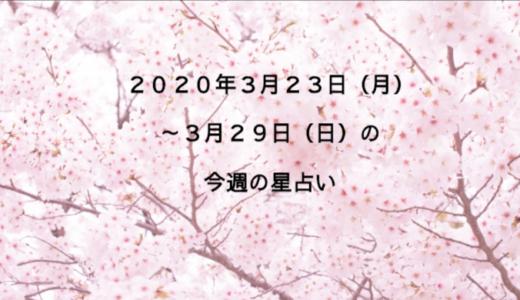 3月23日(月)~3月29日(日)の今週の星占い