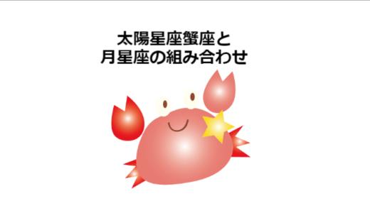 【解釈編】太陽星座蟹座と月星座の組み合わせ
