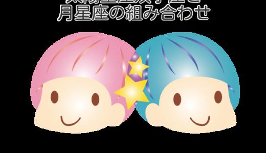【解釈編】太陽星座双子座と月星座の組み合わせ。