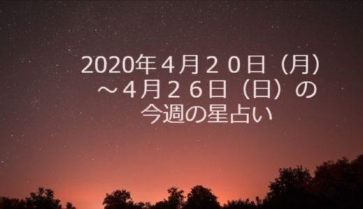 【ほしのり】今週の星占い 4月20日(月)~26日(日)