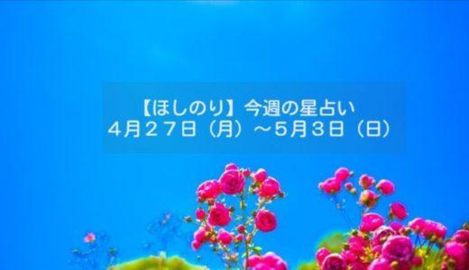 【ほしのり】今週の星占い 4月27日(月)~5月3日(日)