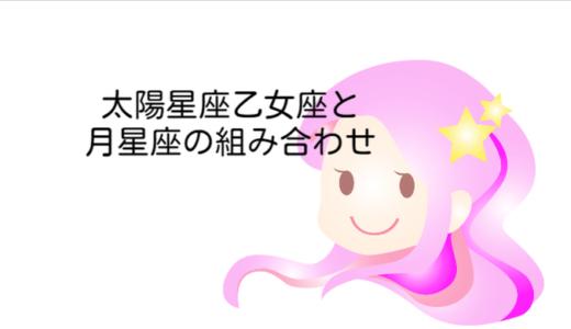 【解釈編】太陽星座乙女座と月星座の組み合わせ