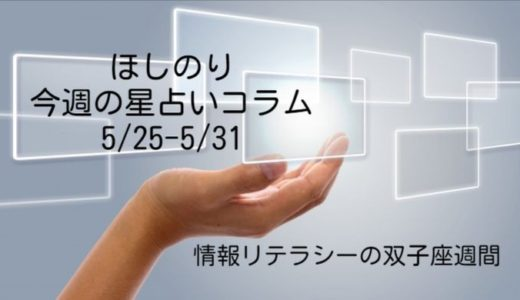 「ほしのり」今週の星占いコラム 5/25-5/31 ネットリテラシー週間