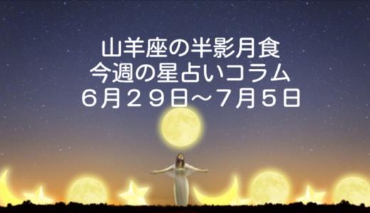 山羊座の半影月食 今週の星占いコラム 6月29日~7月5日