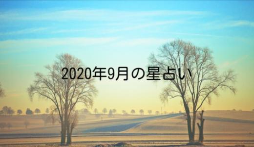 2020年9月の星占い