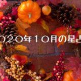 ほしのり☆2020年10月の星占い